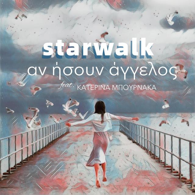 An Isoun Aggelos (feat. Katerina Bournaka)